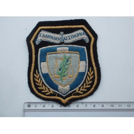 Greek State Police Patch